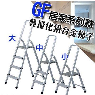 金德恩 台灣製造 超輕巧全鋁合金防滑收折鋁梯(中)