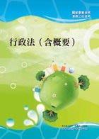 【鼎文公職國考購書館㊣】臺灣港務公司考試-行政法(含概要)-T5D44