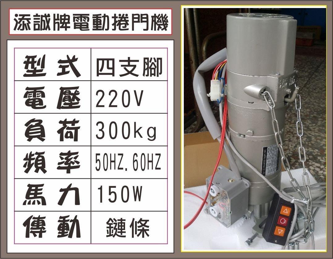 {遙控器達人}添誠電動捲門機 220V 四支腳 300kg 150W 傳動鏈條50HZ.60H 鐵捲門 馬達 電磁開關