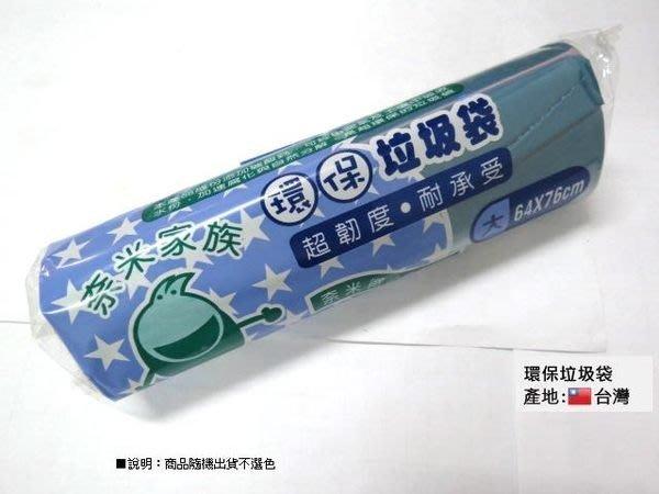 ☆︵興雲網購︵☆【 1022 】 奈米家族垃圾袋 大垃圾袋 環保清潔袋 垃圾袋 一標 20 包