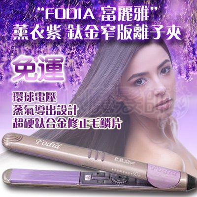 (現貨免運)FODIA 富麗雅 T-70C 紫鈦離子夾 薰衣紫 鈦金窄版離子夾(蒸氣導出設計)*HAIR魔髮師*