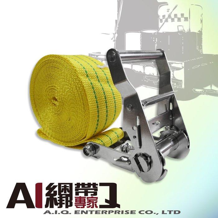 A.I.Q.綑綁帶專家- LT 0205S棘輪貨物綁帶-輕型白鐵手拉器 綑綁帶50mm x6M快速捆物帶 固定繩 固定帶