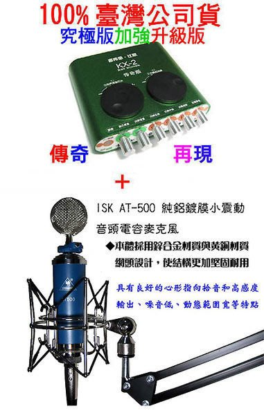 RC語音星光第9號套餐之5:KX-2 傳奇版+電容小振膜麥克風ISK AT500+NB-35支架 網路天空