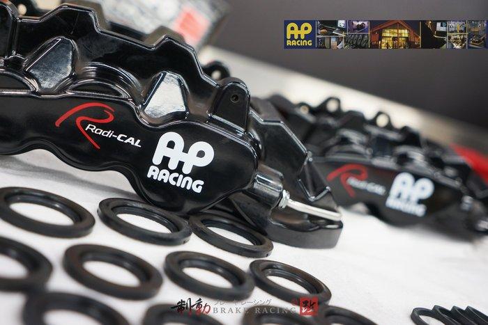 AP RACING Radi-CAL 85系列 六活塞 卡鉗清潔、卡鉗整理、維修、保養、原廠油封 歡迎詢問 / 制動改