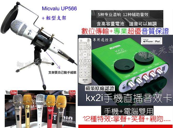 客所思 kx2i 手機直播音效卡+Micvalu UP566電容式麥克風+防噴網+三角桌面支架送166音效軟體