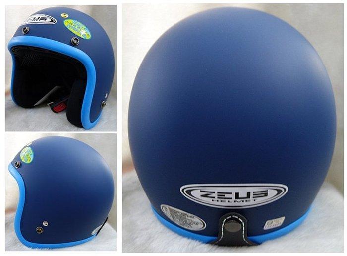 【小齊安全帽】ZEUS 瑞獅安全帽 ZS-382BC 素色 消光藍 隔熱內襯可拆洗 騎士帽