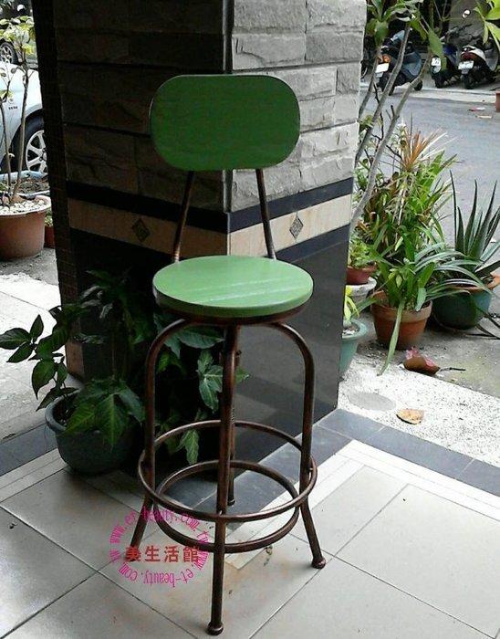美生活館---全新 LOFT 工業 ZAKKA 鄉村 靠背 可升降 吧檯椅 旋轉式 高腳椅 有兩色可選 餐廳 民宿 自宅