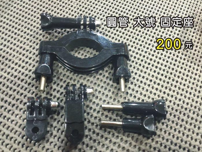 5mj.tw GOPRO 長短連結座 圓管座腳踏車座 金屬 hero4 hero3 多角度固定組iphone 6s也可夾