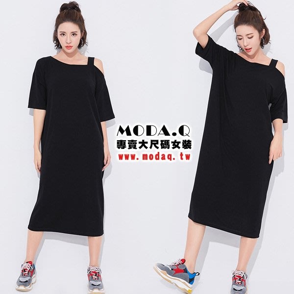 *MoDa.Q中大尺碼*【X6337】潮流小寬版單露肩設計百搭連身洋裝