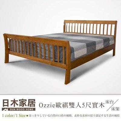 床架 雙人床 日木家居 Ozzie歐祺雙人5尺實木床台/床架 SW8005【多瓦娜】