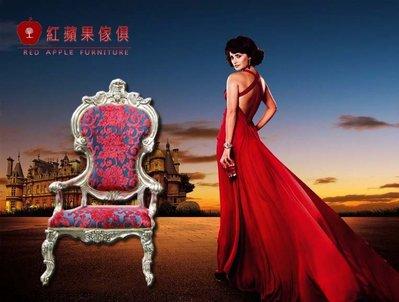 [紅蘋果傢俱] FS-043 皇廷.凡爾賽系列 歐式 扶手椅 法式 休閒椅 餐椅 書椅