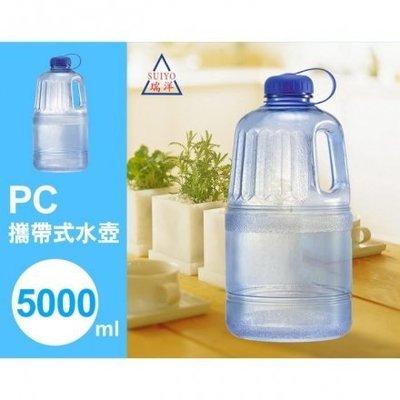 【5000 ml-PC攜帶式水壺】5公升~台灣製造~隨身杯/辦公/運動休閒/郊遊/登山露營