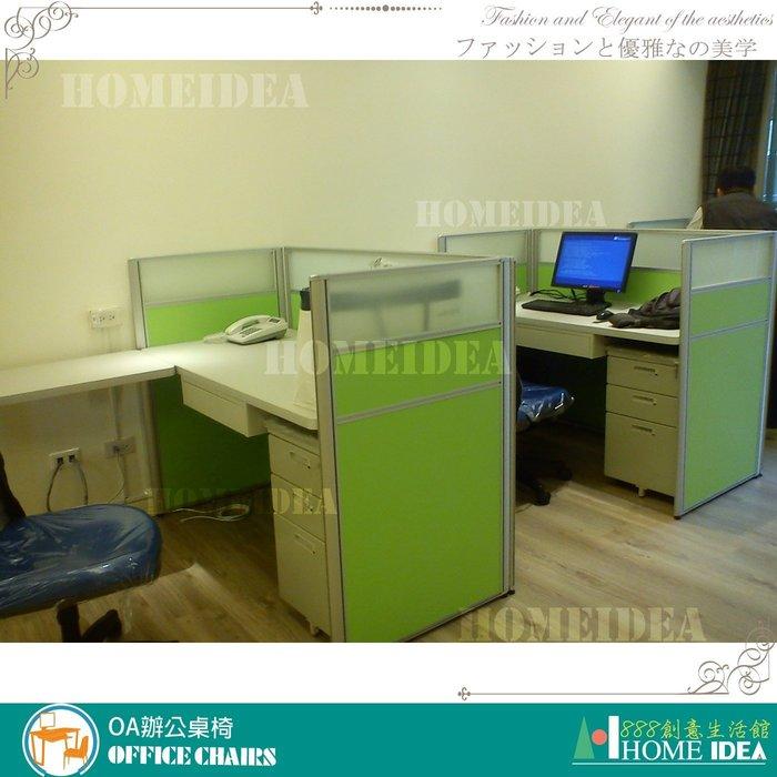 『888創意生活館』176-001-94屏風隔間高隔間活動櫃規劃$1元(23OA辦公桌辦公椅書桌l型會議桌電)台南家具