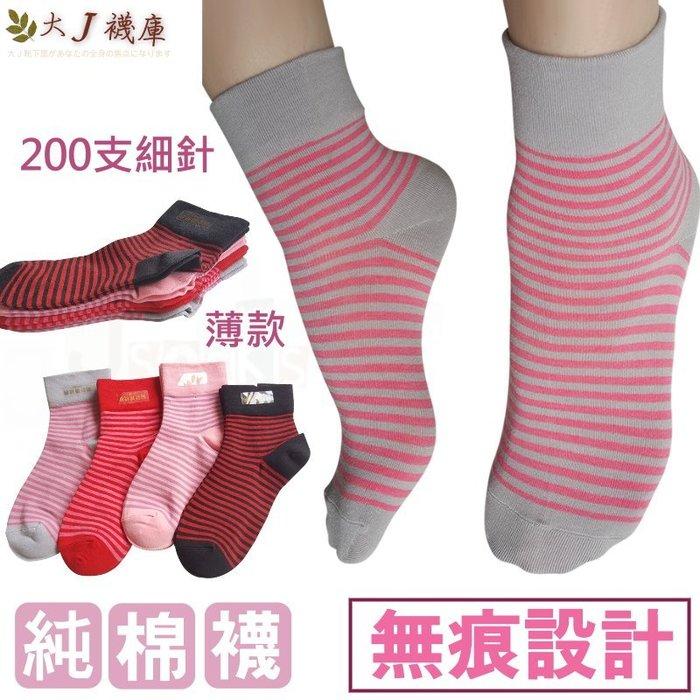 L-94-3 橫條-細針無痕短襪【大J襪庫】6雙210元-女襪22-26cm寬口棉襪細針-長輩無勒痕短襪-台灣製超薄襪