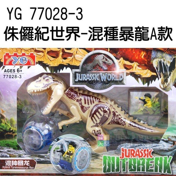 ◎寶貝天空◎【YG 77028-3 侏儸紀世界-混種暴龍A款】小顆粒,侏羅紀公園,恐龍積木,可與LEGO樂高積木組合玩