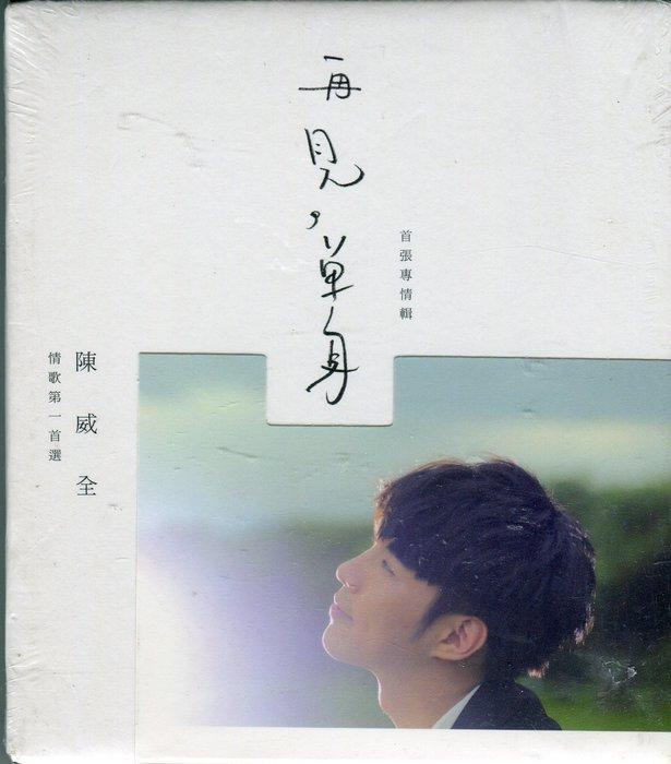 【塵封音樂盒】陳威全 - 再見,單身 (全新未拆封)