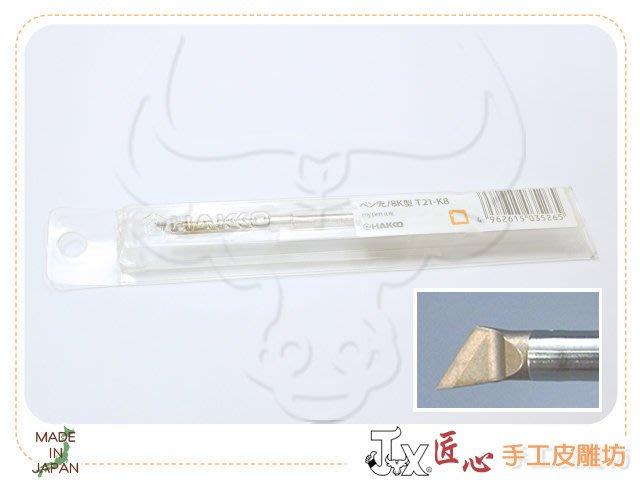 ☆ 匠心 手工皮雕坊 ☆  日製 HAKKO電燒筆頭 8K(G094-80)  /皮革 手作DIY 烙字 燒烙