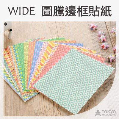 【東京正宗】 WIDE300 寬幅 拍立得 底片 專用 DIY 邊框貼 邊框貼紙 共4款 20枚入/包