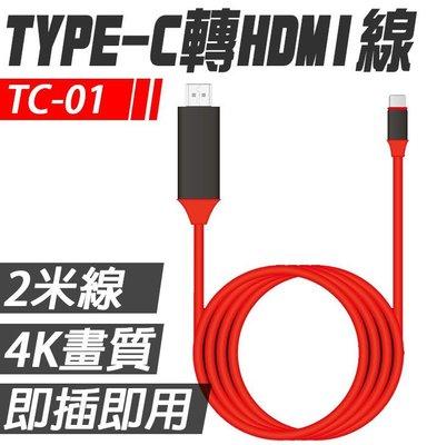 【傻瓜批發】(TC-01) TYPEC TO HDMI 輸出線 4K版 2米 手機輸出 三星 NOTE8 S8 S8+