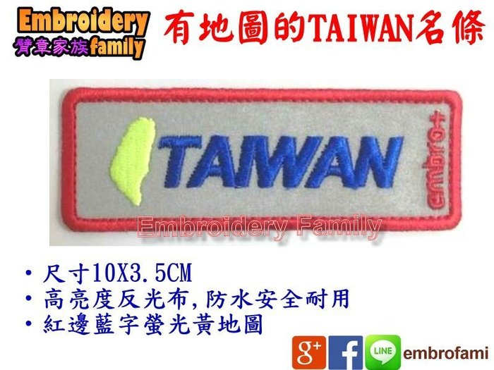 EmbroFami 出國比賽旅行遊學名條國際比賽必備品 臺灣地圖+TAIWAN名牌 反光臺灣名條出國專用5個