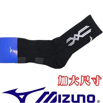鞋大王Mizuno 32TX-800991 黑×白 運動厚底中筒襪(加大尺寸)【台灣製,免運費】