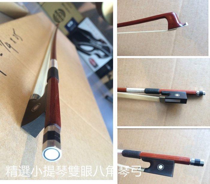 【六絃樂器】全新精選雙眼小提琴弓  1/4 - 4/4 尺寸 / 現貨特價