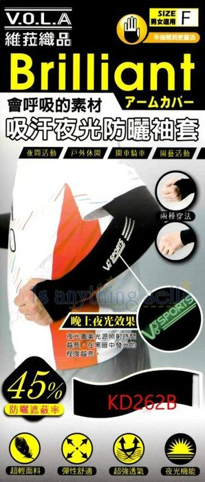 ☆。Is anything sells。☆V.O.L.A 速乾手型夜光袖套(2種穿法) KD262