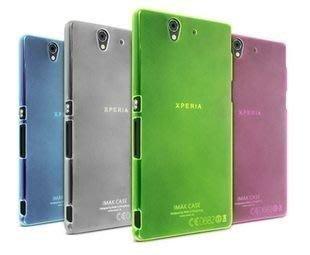 【妞妞♥3C】超薄0.3mm SONY Xperia Z1 mini compact L39h M51w 手機殼 隱型護盾保護背蓋 磨砂防指紋