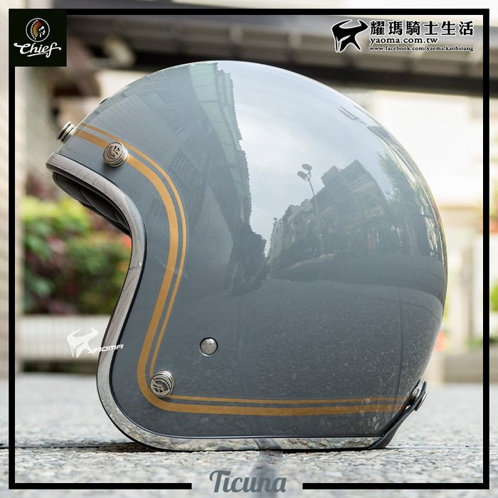 CHIEF Helmet Ticuna 水泥灰 復古安全帽 美式風格 雙D扣 金屬邊條 內襯可拆 線條 耀瑪騎士機車部品