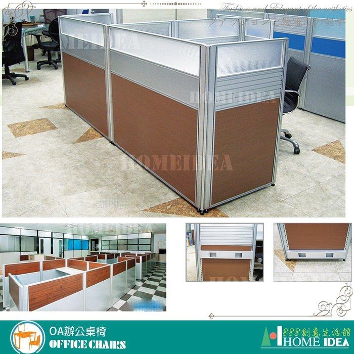 『888創意生活館』176-001-38屏風隔間高隔間活動櫃規劃$1元(23OA辦公桌辦公椅書桌l型會議桌電)屏東家具