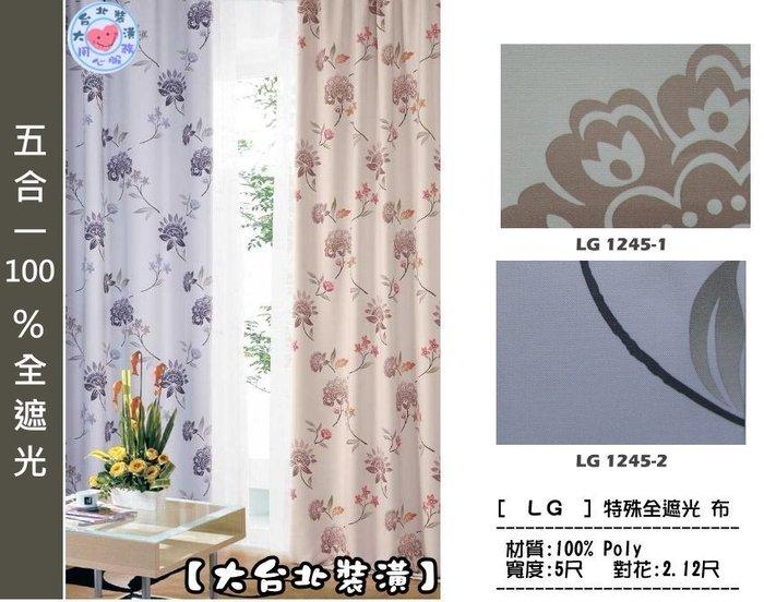 【大台北裝潢】LG特殊全遮光窗簾布‧復古漸層花朵(2色)‧1245
