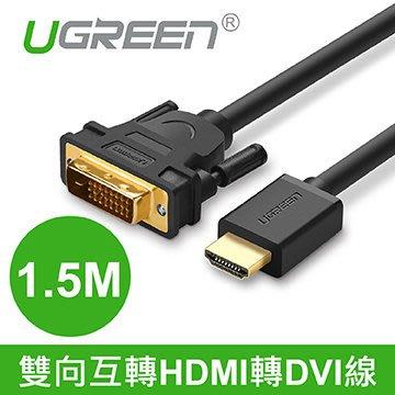 佐印興業  互轉HDMI轉DVI線 綠聯 1.5M 支援1920*1080P 抗氧化 2