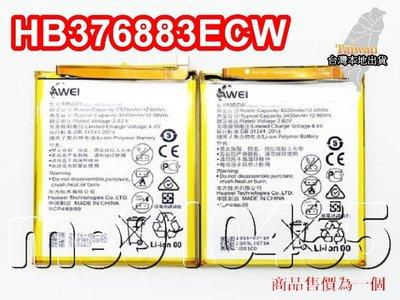 華為 P9 Plus 電池 HB376883ECW 內置電池 P9+電池 P9+ 內建電池