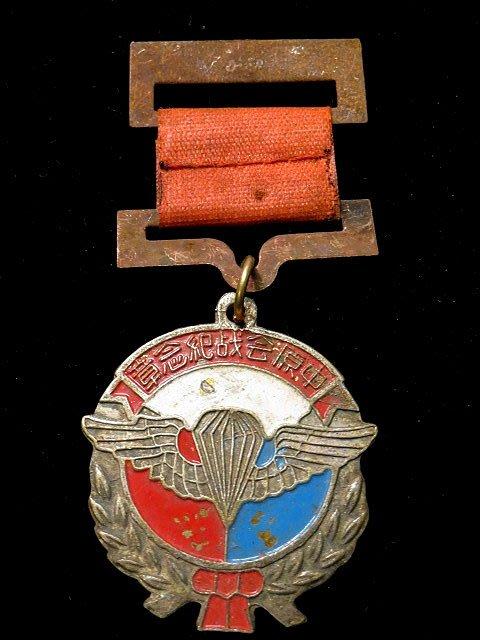 【 金王記拍寶網 】T2044  早期 1946.6贈 國民革命傘兵司令部 中原會戰紀念章  紀念銅章 一枚 罕見稀少