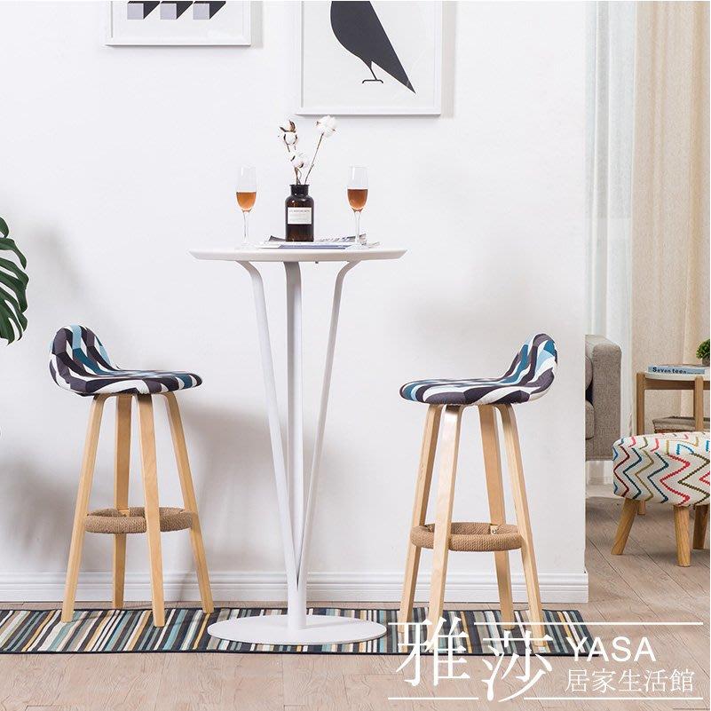 北歐風復刻版吧台椅(5020C)高腳椅/酒吧椅/實木椅/布套可拆洗/多色任選☆雅莎居家生活館☆