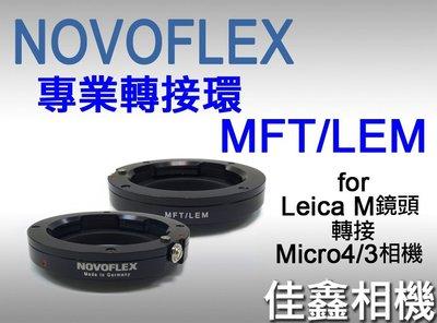 @佳鑫相機@(預訂)NOVOFLEX 專業轉接環MFT/LEM for Leica M鏡頭接Micro4/3微單眼機身