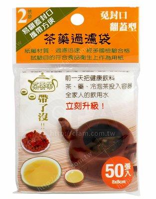 茶藥過濾袋 2 號 8x8cm 50入 免封口/包 戴帽式冷泡茶袋茶包袋沖茶袋濾茶袋咖啡袋滷包袋包裝袋收納袋