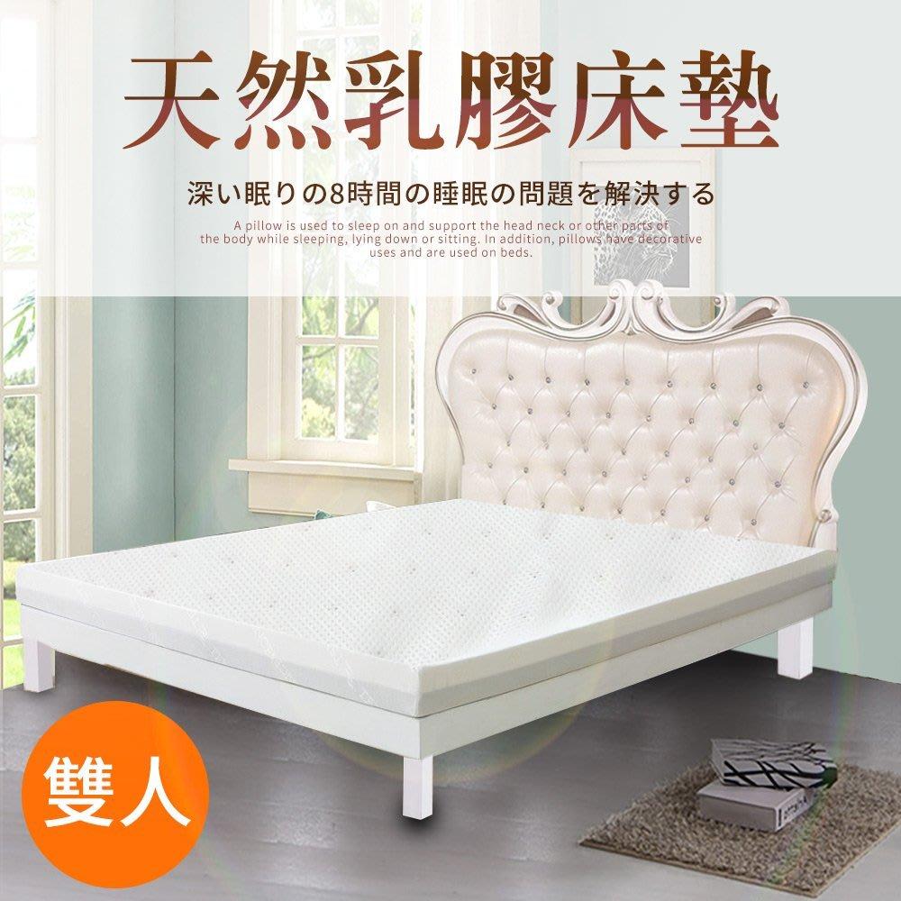 【三浦太郎】人體工學天然乳膠床墊。雙人床墊(B0602-M)