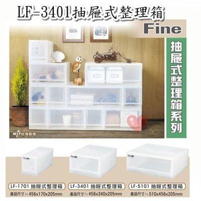 《用心生活館》台灣製造  21L 整理箱 尺寸45.6*34*20.5cm 抽屜整理箱 LF-3401