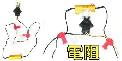 彩光LED黃金電阻---方向燈改LED...