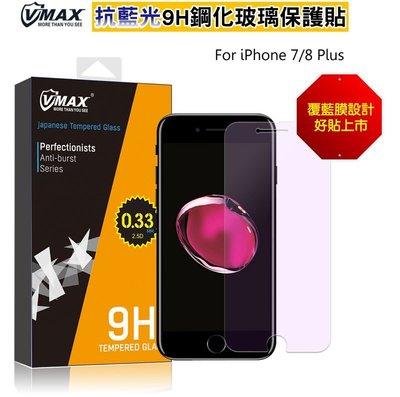 【Live168市集】 VMAX 9H 旭硝子抗藍光 Apple iphone8+ / iphone7+ 螢幕鋼化玻璃貼