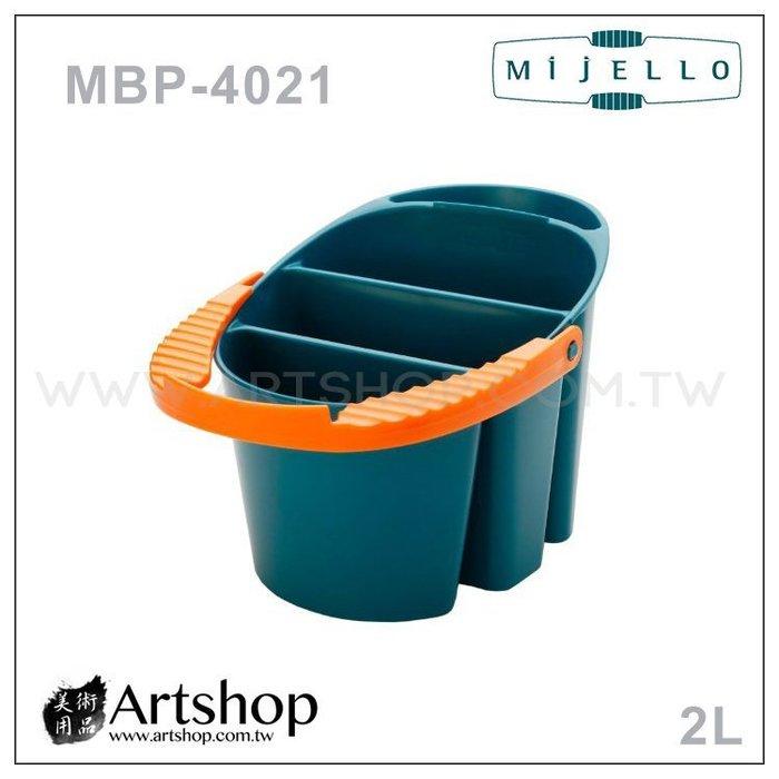 【Artshop美術用品】韓國 MIJELLO 美捷樂 MBW-4021 專家用多功能筆洗桶 (2L)