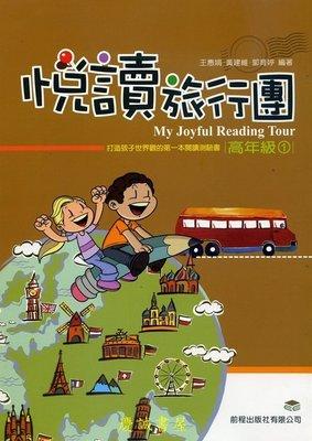 ◎慶誠書屋◎前程--悅讀旅行團高年級1~4(全新閱讀測驗四本合售)