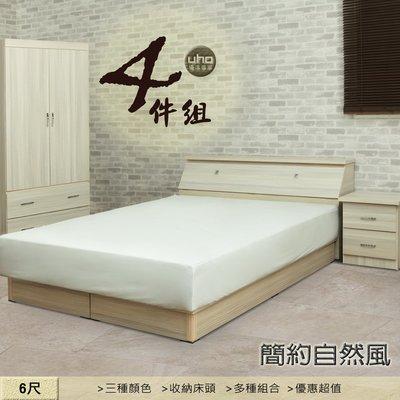 床組【UHO】自然風6尺雙人加大四件組 (床頭箱+床底+二抽床邊櫃+衣櫃)免運費