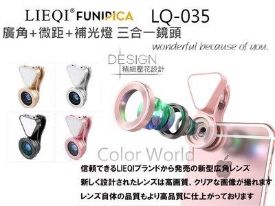 原裝授權 LIEQI LQ-035 三段式補光燈 無暗角 超廣角鏡頭 15X微距 美肌 補光 夜拍 自拍神器 手機鏡頭