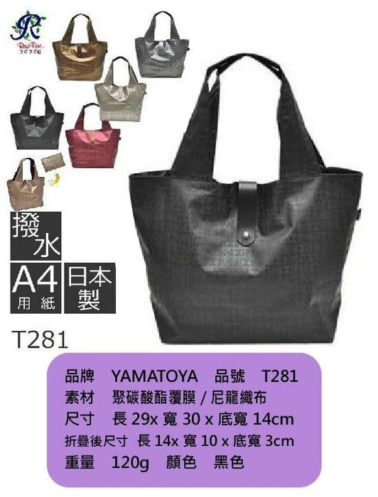 【一元金】日本名牌包包[大和屋YAMATOYA]女用折疊式手提包 T281/黑《100%日本製》免運!日本品質!