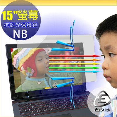 【EZstick抗藍光】15吋寬 筆電 NB 外掛式 抗藍光螢幕保護鏡 (鏡面) 尺吋 : 355*220mm