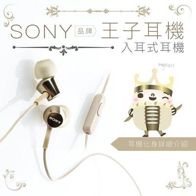 【贈耳機收納盒/限時免運價】SONY ♛王子耳機♛ 線控 麥克風【保固一年】