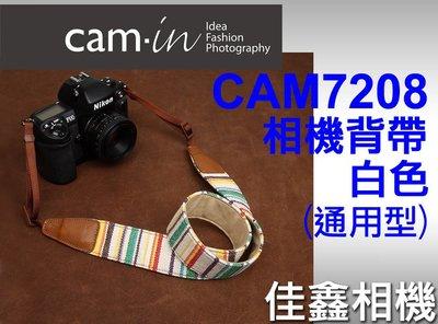 @佳鑫相機@(全新品)CAM-in CAM7208 相機背帶(白)通用型 for Canon/Nikon/NEX 免運!