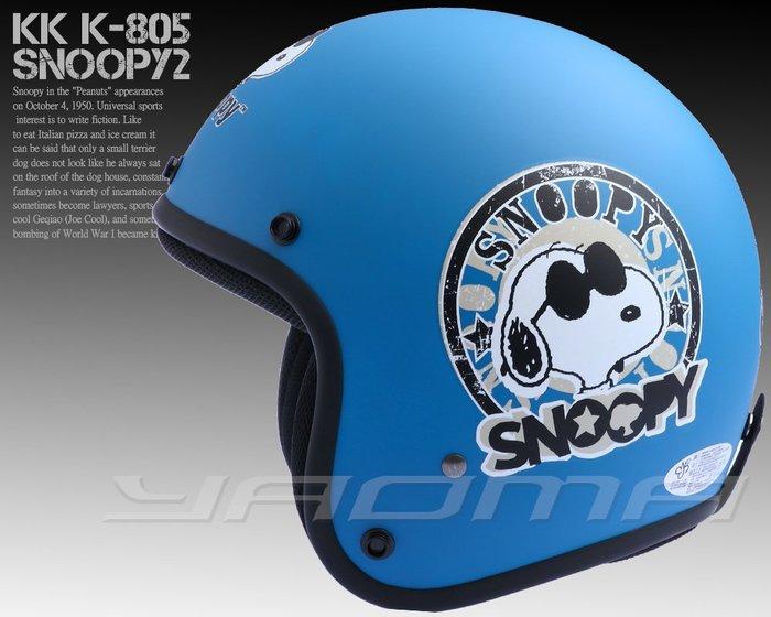 ψ/Helmet_半罩帽/KK華泰安全帽-K-805(史努比SNOOPY)墨鏡【正版授權】『耀瑪騎士生活』ψ